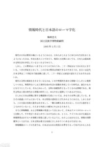 情報時代と日本語のローマ字化