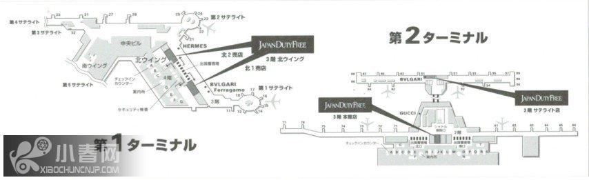 空港免税店割引券 背面.jpg