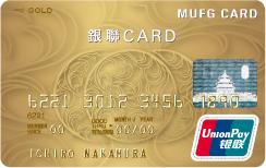 UFJ银联01.jpg