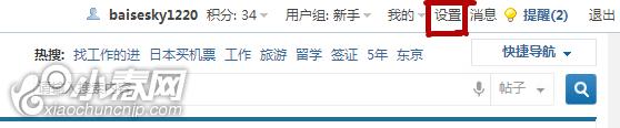 QQ设置_副本.png