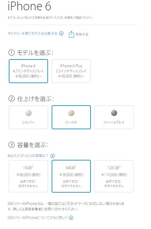 低于官网价格出未拆封无锁iphone6 64g 金色