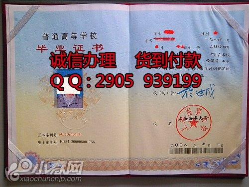 上海海事大学毕业证样本