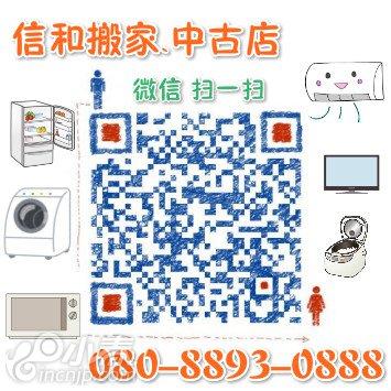 信和搬家 中古家电家具 空调安装 粗大垃圾处理  08088930888