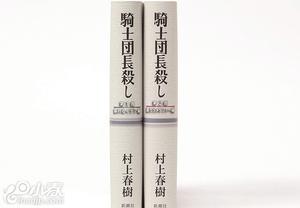 村上春树新作公布书名 共2册2月同时发售