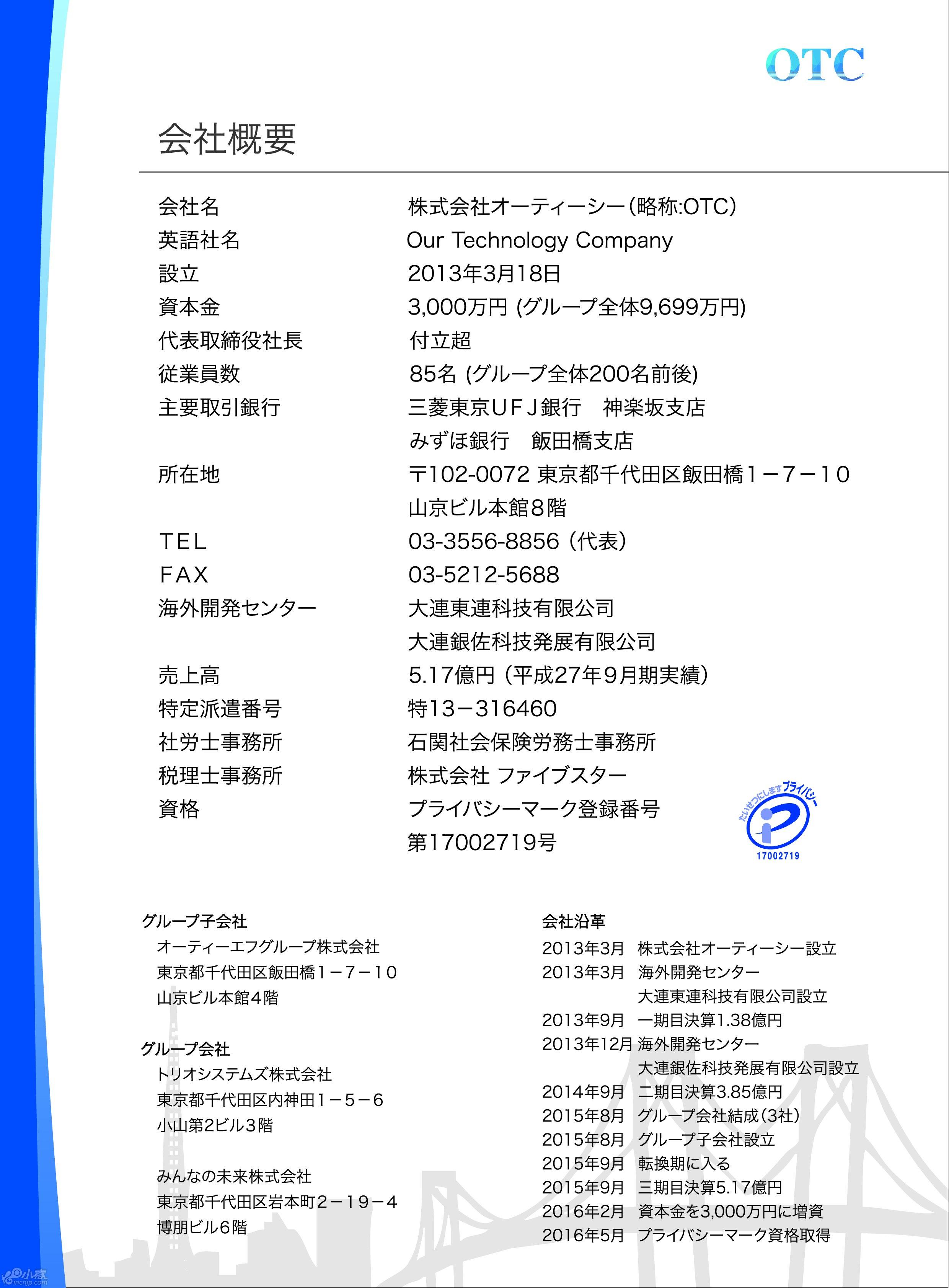 会社案内(OTC)-01.jpg