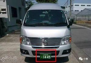 自家用车载客被查处 在日本从事旅游行业的小心了