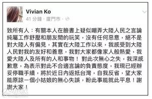 """台湾女子发文称""""大陆味臭死了""""被厦门公司开除"""