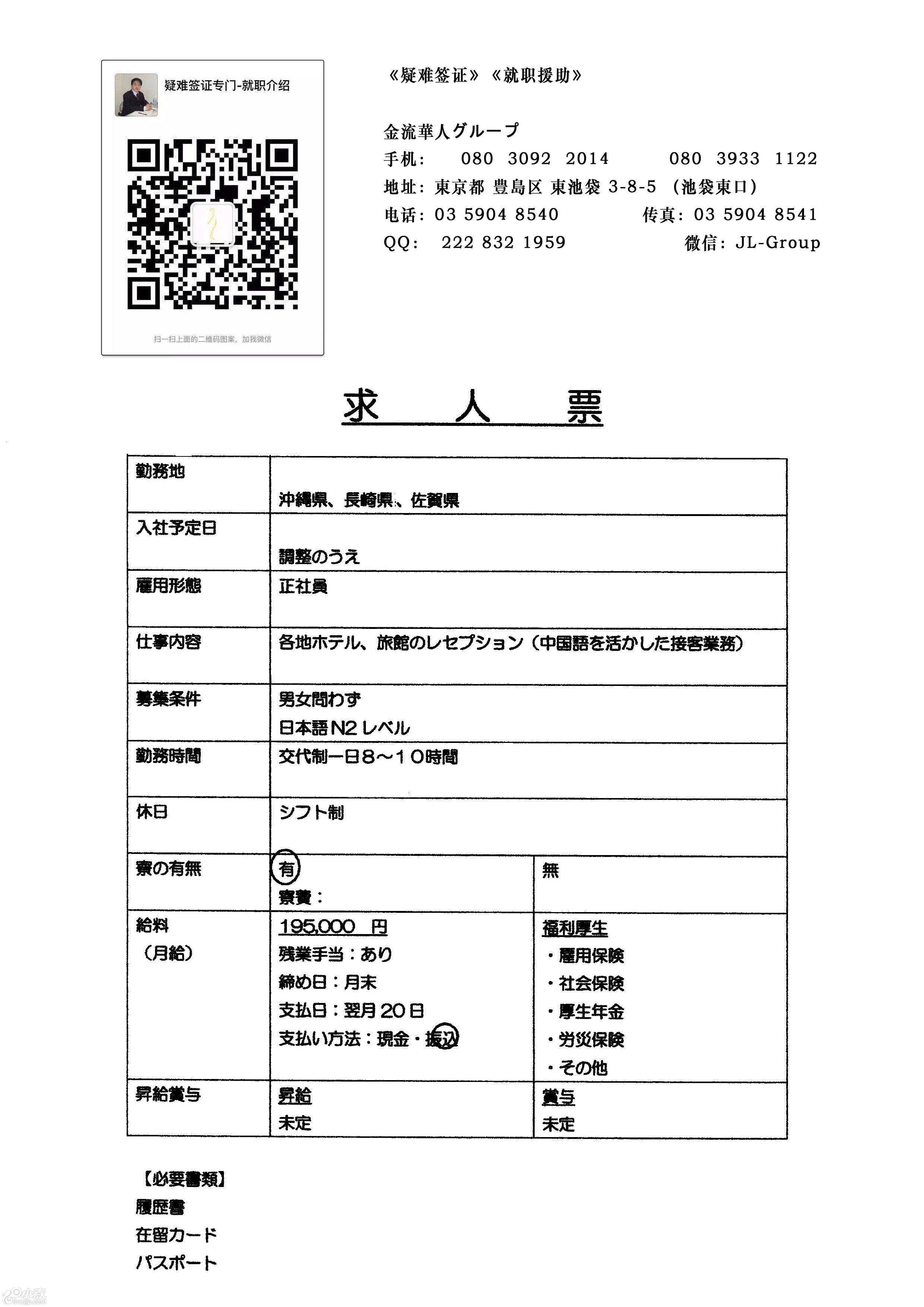 冲绳、长崎、佐贺,服务员和厨师.jpg