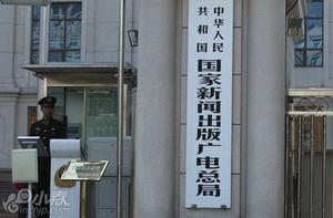 广电总局要求微博等关停视听节目服务