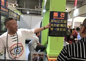 黑龙江小伙李亦谈收藏陨石经历(图)