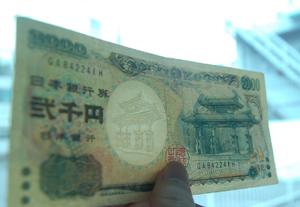 日本经济复苏提振日元走高