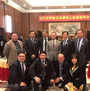 2018年旅日华侨华人新春招待会