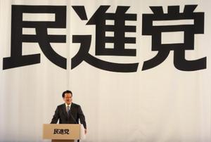 """日本""""民进党""""或将合并改名""""国民党"""""""