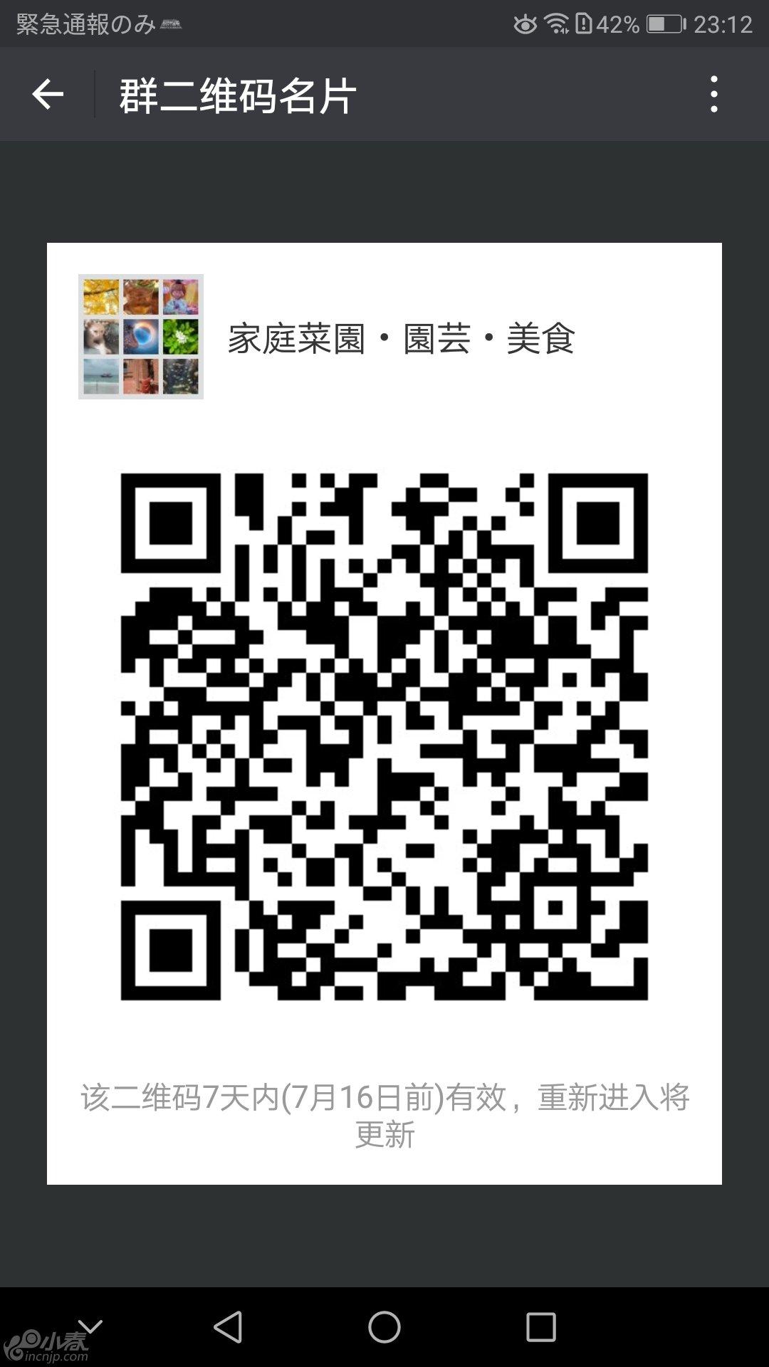 Screenshot_20180709-231241.jpg