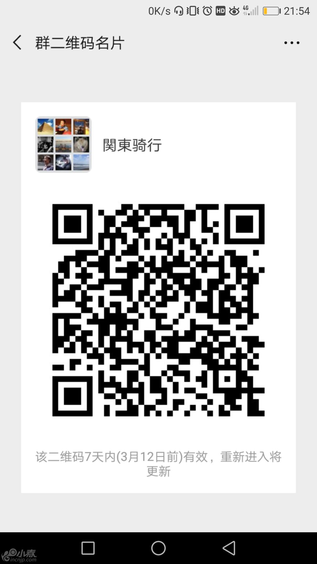 Screenshot_20190305-215410.png