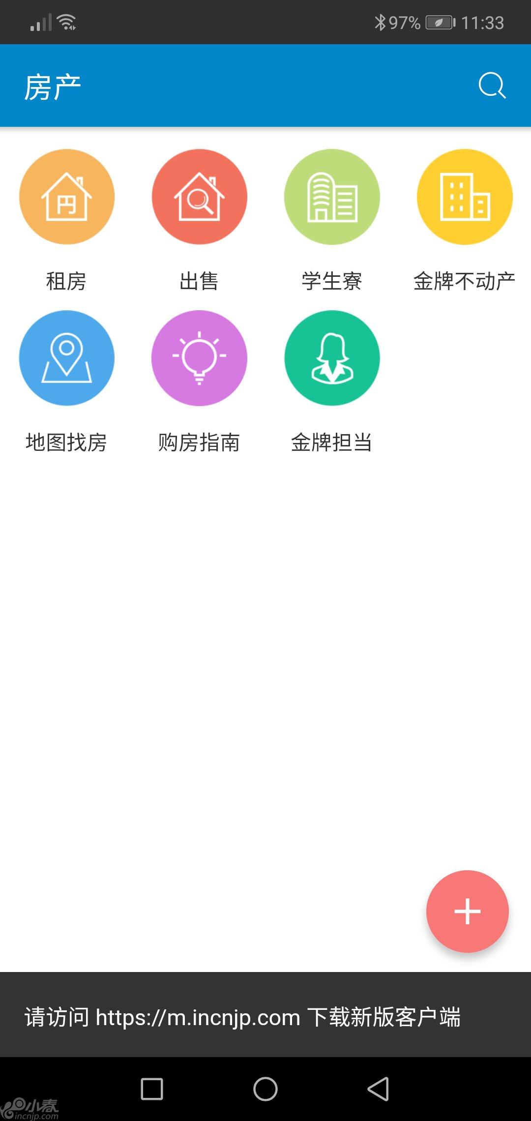 Screenshot_20200701_113322_com.incnjp.m.jpg