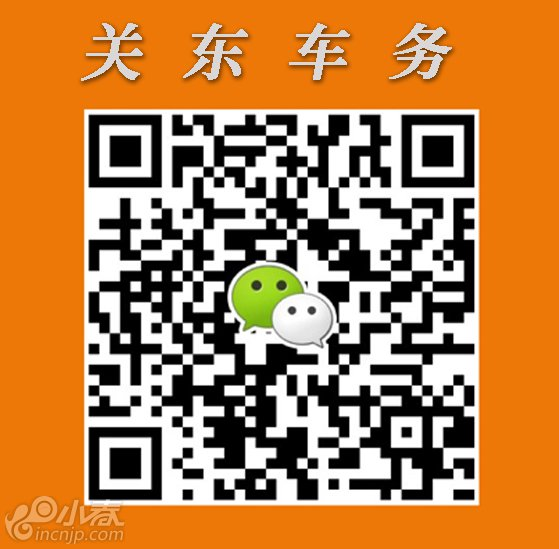 zhenyu关东车务二维码.jpg