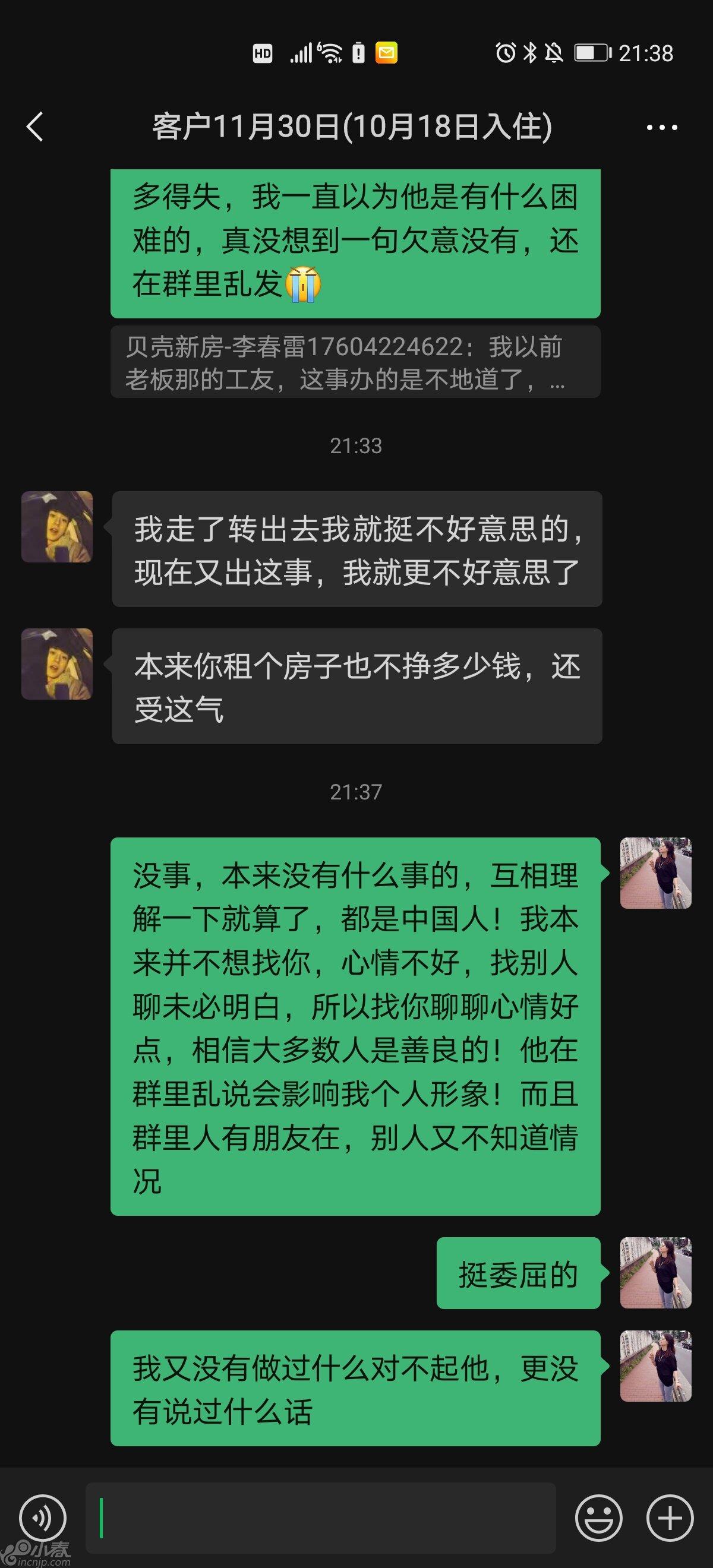 Screenshot_20210721_213834_com.tencent.mm.jpg