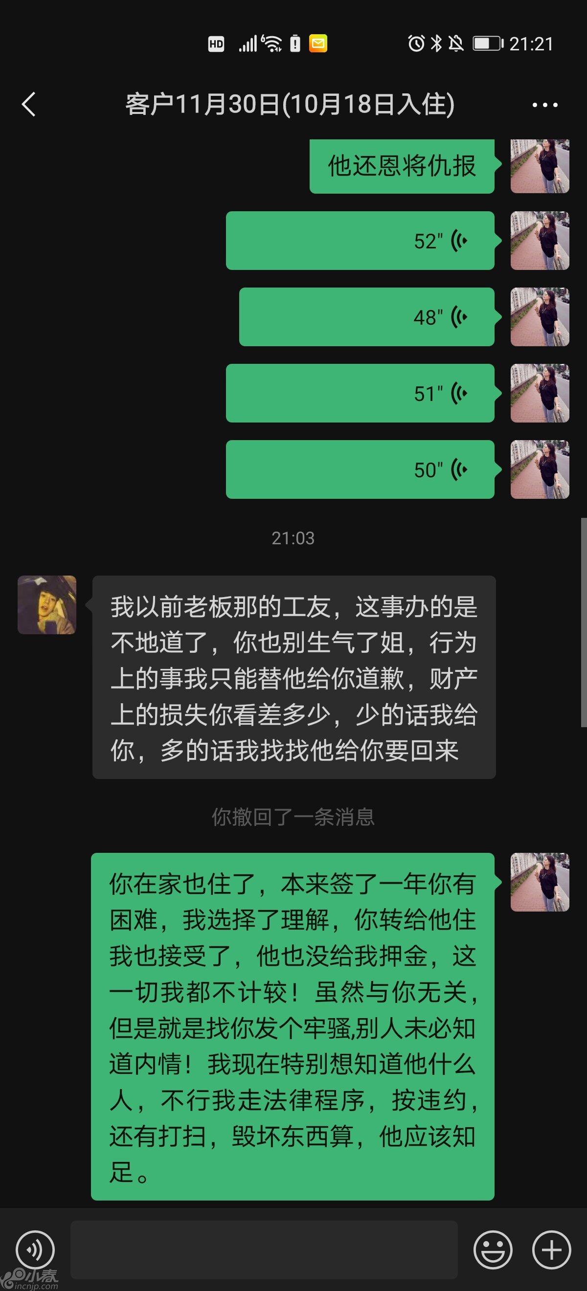 Screenshot_20210721_212111_com.tencent.mm.jpg