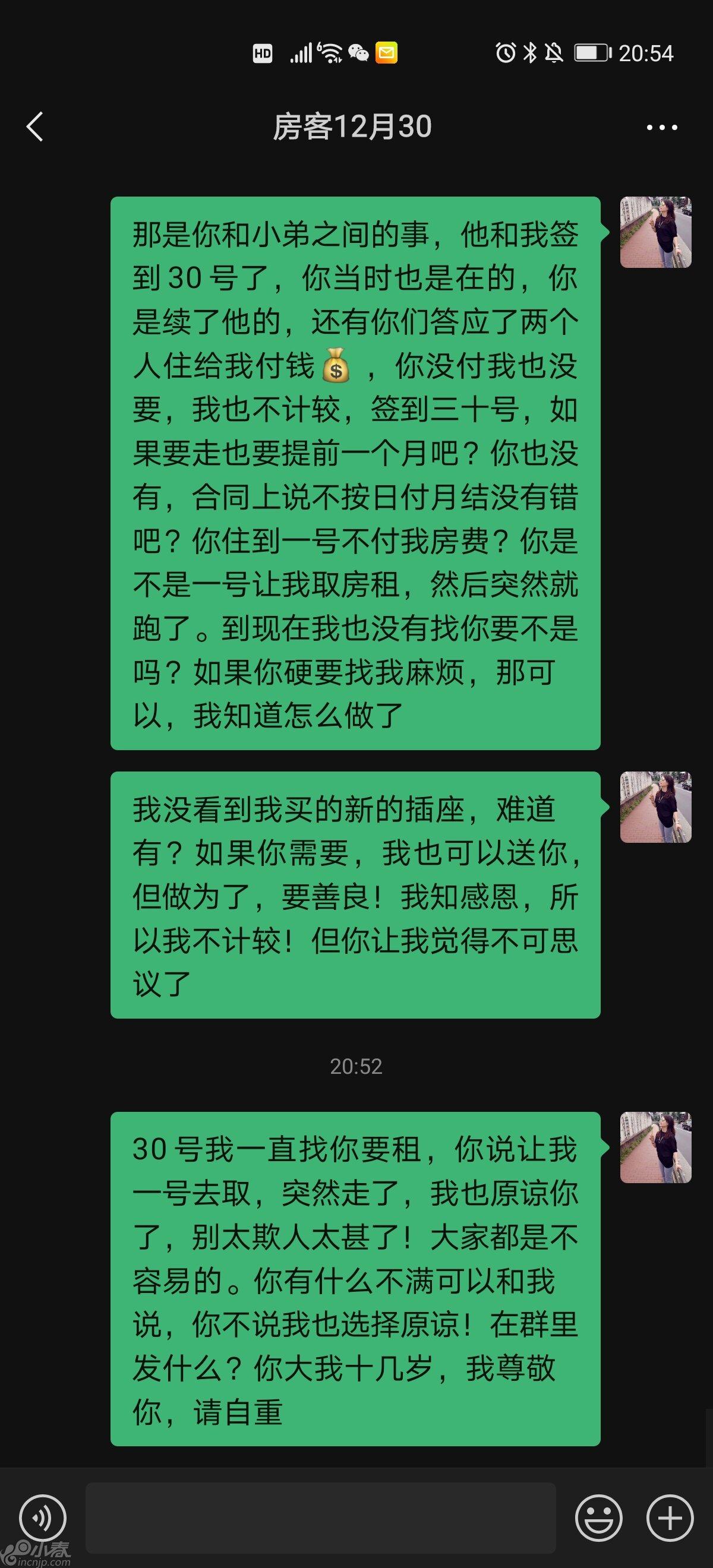 Screenshot_20210721_205413_com.tencent.mm.jpg
