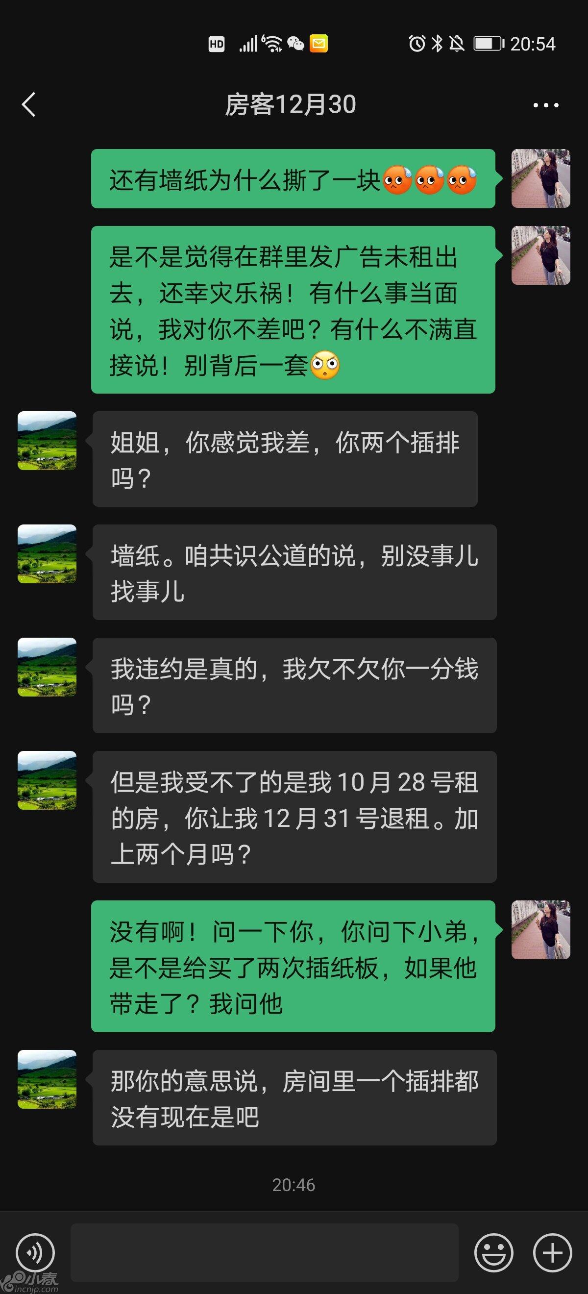 Screenshot_20210721_205409_com.tencent.mm.jpg
