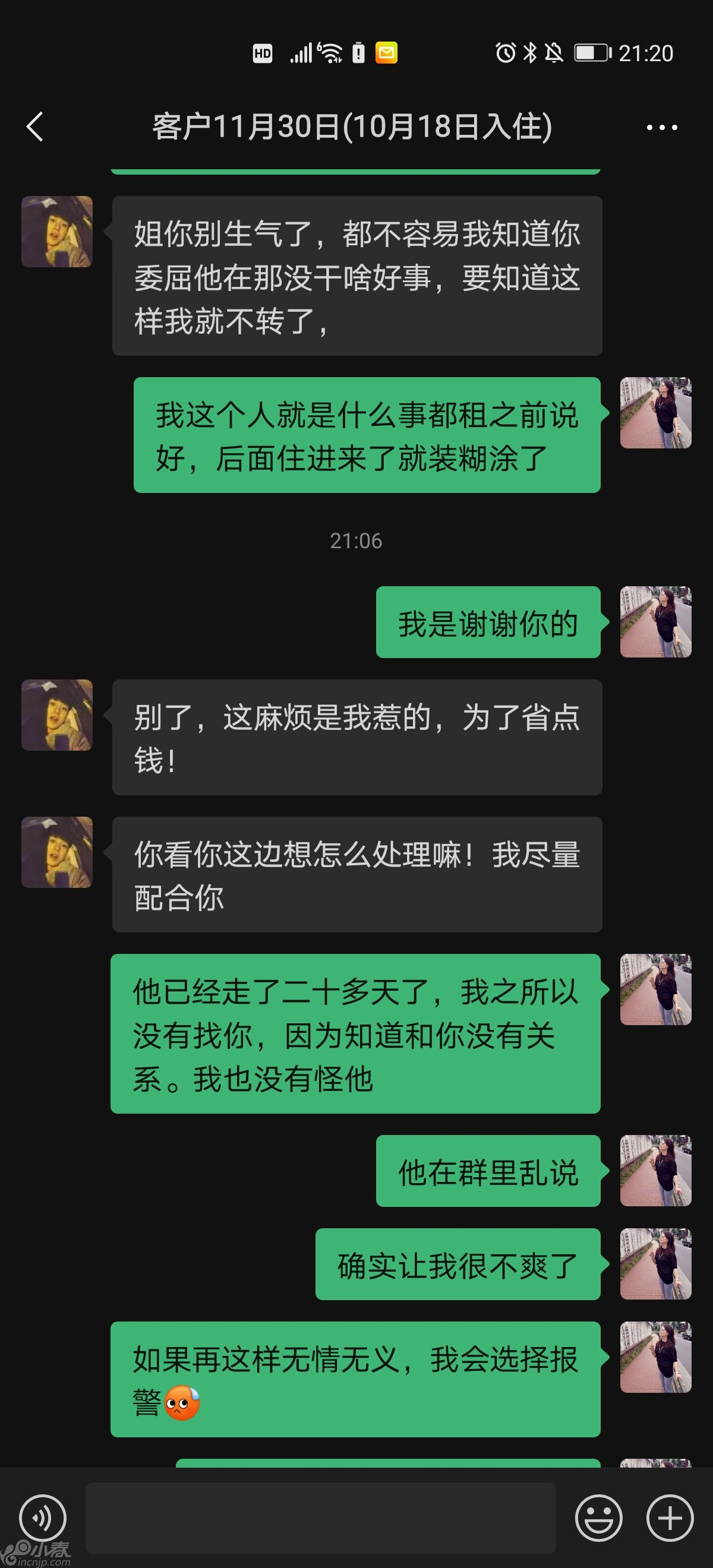 Screenshot_20210721_212050_com.tencent.mm.jpg