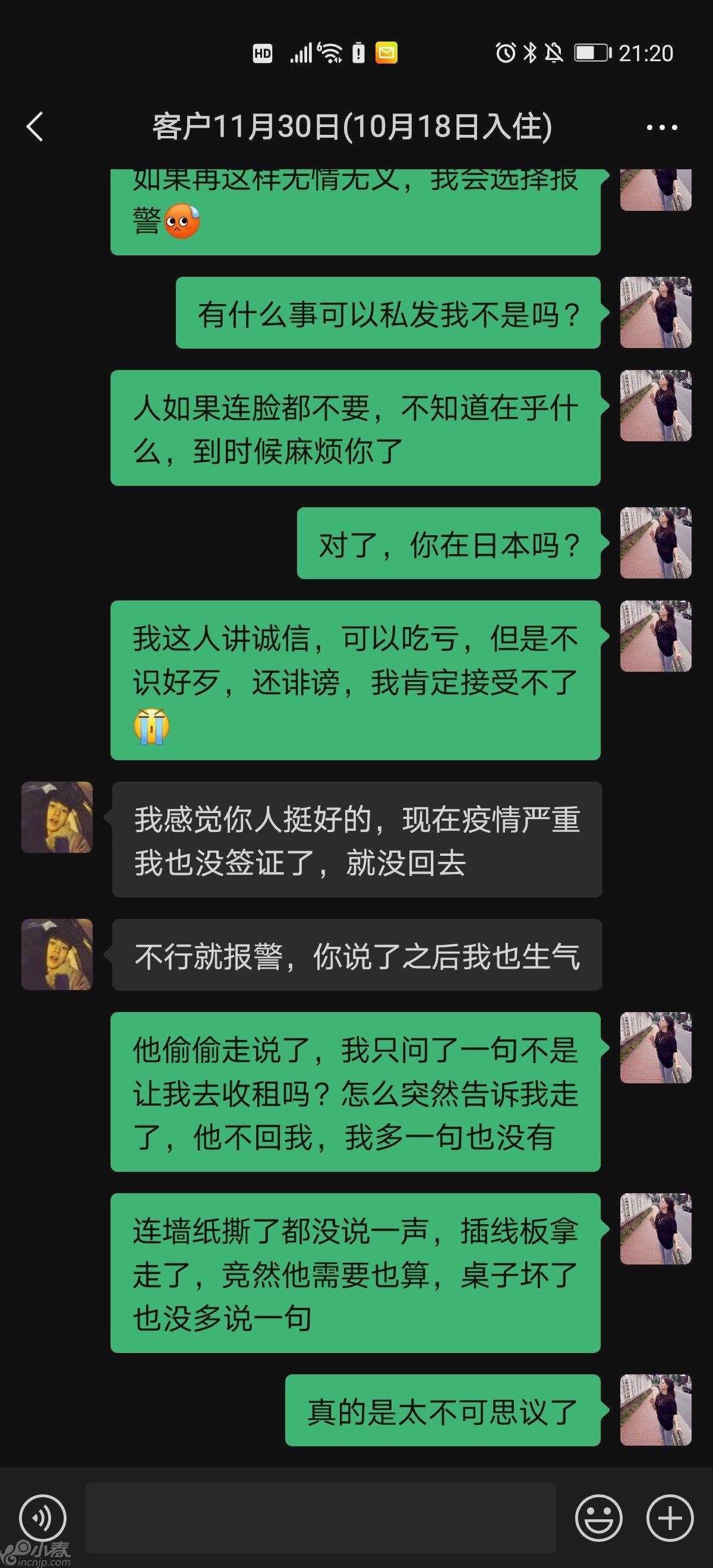 Screenshot_20210721_212031_com.tencent.mm.jpg