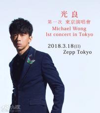"""光良""""第一次""""东京演唱会重磅出击震撼开唱"""