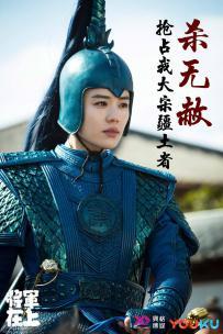 《将军在上》马思纯与王楚然配一脸