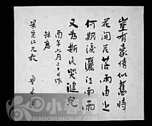 鲁迅的政治讽刺诗:形象生动、入木三分