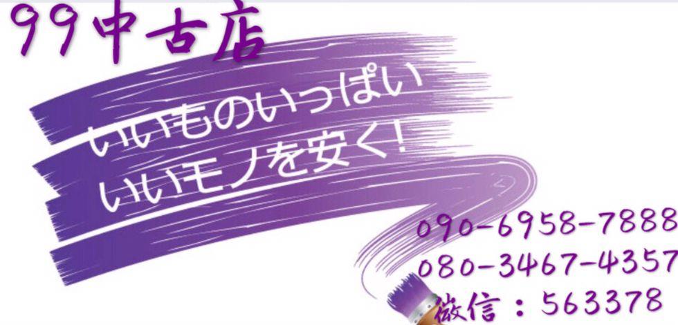 【九九华人】99中古※日暮里店※墨田区店※