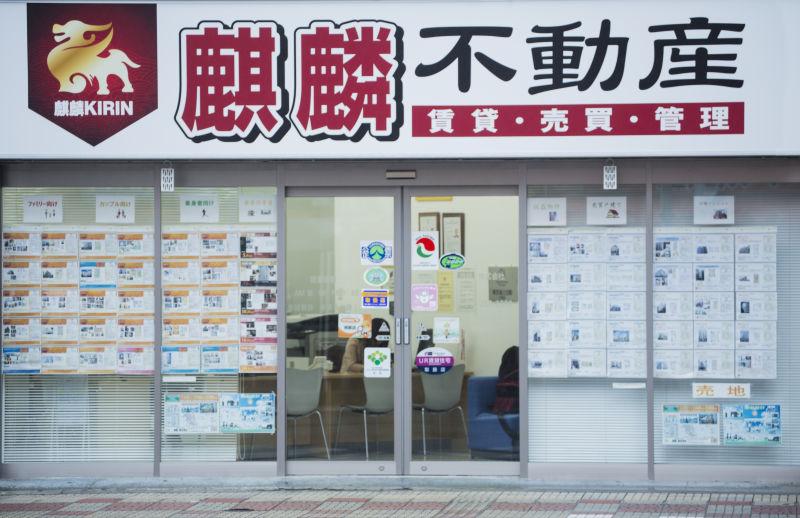 麒麟株式会社 西川口本店