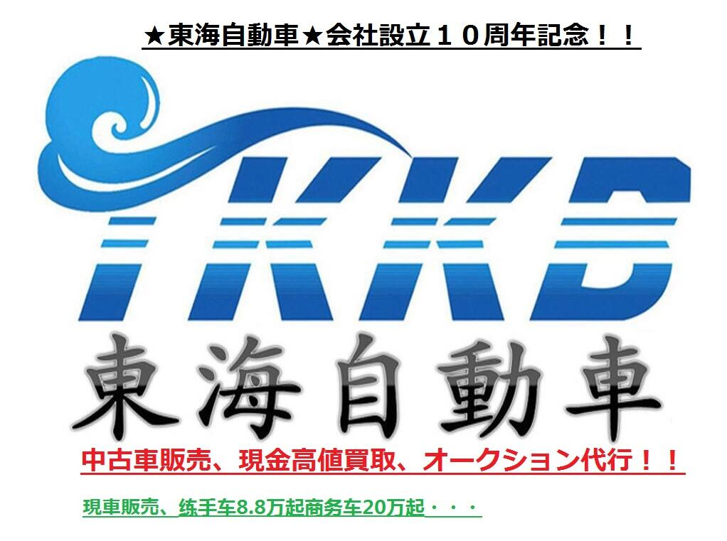 ☞卖车还是找東海☞日本全国中古车现金高价