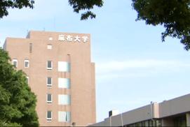 日本560所大学排名-198-麻布大学