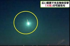 """日本北海道夜空现""""火球"""""""