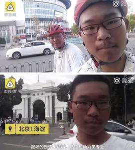 """17岁学霸12天骑行近1千里去清华报到,被晒得像个""""黑人"""""""