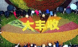 喜迎中国农民丰收节 盘点各地欢庆最美丰收季