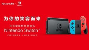 腾讯引进Nintendo Switch