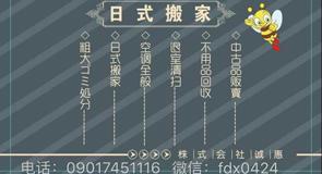【誠惠】日式搬家,不用品回收、粗大垃圾处