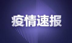 上海新增3例境外输入病例及1例关联病例