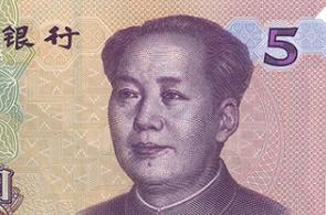 2020年版第五套人民币5元纸币