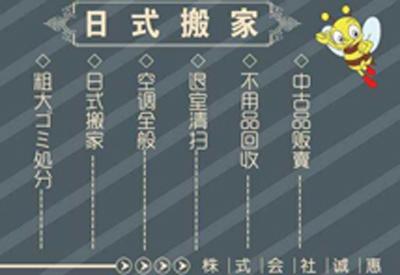 【誠惠中古店】日式搬家,退室清扫,粗大垃圾