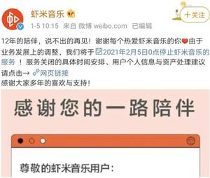 虾米音乐微博发布公告称将于2021年2月5日0点停止虾米音乐服务 ...