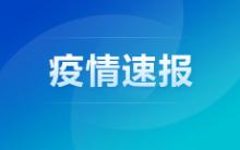 上海新增2例本地新冠肺炎确诊病例
