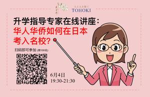 小春网联手TOHOKI邀您走进《华人华侨如何在日本考进名校》的课堂 ...
