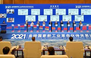 金砖创新基地签约28个项目