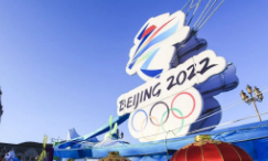 北京冬奥会疫情防控政策公布